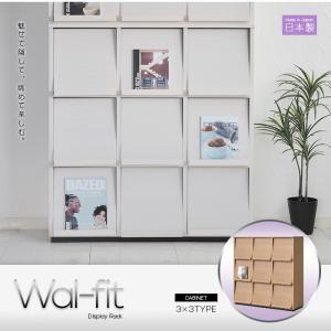 ディスプレイラック wal-fit ウォルフィット  3×3タイプ  壁面収納 幅114.5cm フ 送料無料|2e-unit