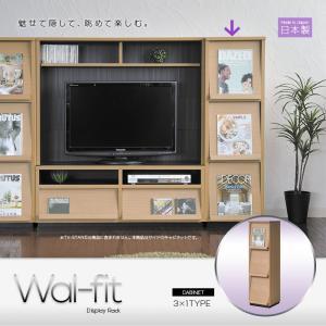 ディスプレイラック wal-fit ウォルフィット  3×1タイプ  壁面収納 幅40cm フラップ 送料無料|2e-unit