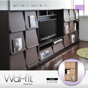 ディスプレイラック wal-fit ウォルフィット  3×2タイプ  壁面収納 幅77.2cm フラ 送料無料|2e-unit