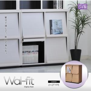 ディスプレイラック wal-fit ウォルフィット  2×2タイプ  壁面収納 幅77.2cm フラ 送料無料|2e-unit