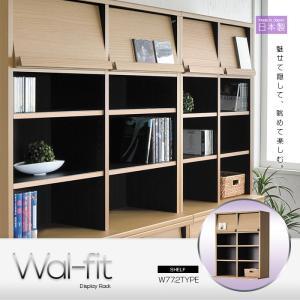 ディスプレイラック wal-fit ウォルフィット  SHELF W77.2タイプ  壁面収納 幅7 送料無料|2e-unit