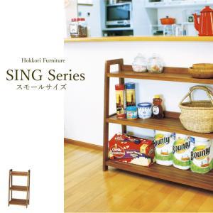 ウッドラック フリーラック ほっこり部屋のシング SING シリーズ 幅45 奥行30 高さ85cm|2e-unit