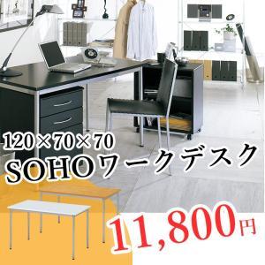 SOHOワークテーブル 幅120×奥行70cm×高さ70cm収納 送料無料|2e-unit