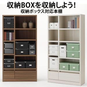収納ボックス対応本棚1 オープンシェルフ 書棚 本棚  本州と四国は開梱設置料込み|2e-unit