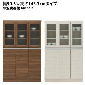 食器棚 Michele 完成家具 日本製  本州と四国は開梱設置料込み|2e-unit