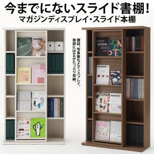 マガジンディスプレイ・スライド本棚 おしゃれなスライドシェルフ A4収納 雑誌 写真集 本州と四国は開梱設置料込み|2e-unit