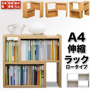 A4対応の伸縮自在ラック 高さ81cm 本棚 伸長式 日本製 完成品 書棚 本収納 読書 書斎 キッ 送料無料|2e-unit