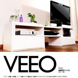 お部屋とTVに合わせて伸縮テレビ台 VEEO ローボード コーナー オシャレなリビングボード TV  送料無料|2e-unit