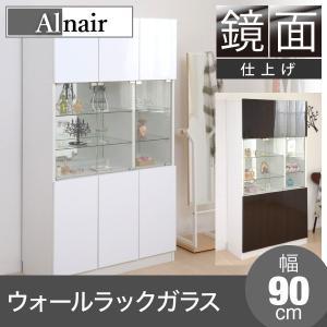 Alnair 鏡面ウォールラック ガラス 90cm幅 (ハイグロス 壁面ラック フリーラック ディスプレイラック 本棚 書棚)|2e-unit