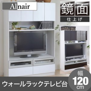 Alnair 鏡面ウォールラック テレビ台 120cm幅 (ハイグロス 壁面ラック AVラック テレビラック TVラック TVボード テレビボード) 2e-unit