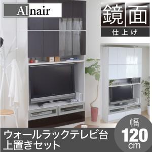 Alnair 鏡面ウォールラック テレビ台 120cm幅 上置きセット (ハイグロス 壁面ラック AVラック テレビラック TVラック テレビボード) 2e-unit
