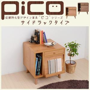 フラップ扉 サイドラック Pico series Side rack シンプル 天然木05P02Au 送料無料|2e-unit