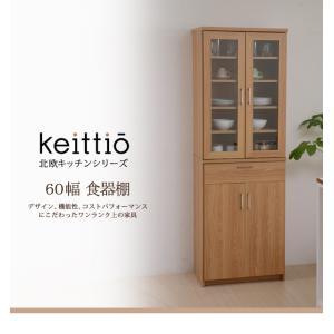 北欧キッチンシリーズ Keittio 60幅 食器棚 送料無料|2e-unit