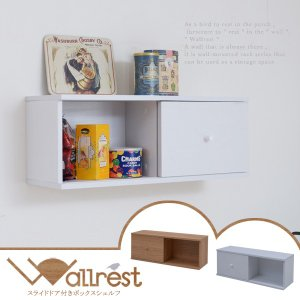 Wallrest スライドドア付きボックスシェルフ (Wallrest ウォレスト 壁美人 ディスプレイ ホッチキス ホチキス 壁収納)|2e-unit
