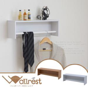 Wallrest ハンガーバー付きシェルフ (Wallrest ウォレスト 壁美人 ディスプレイ ホッチキス ホチキス 壁収納)|2e-unit