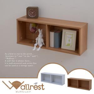 Wallrest ボックスシェルフ (Wallrest ウォレスト 壁美人 ディスプレイ ホッチキス ホチキス 壁収納 壁面収納)|2e-unit