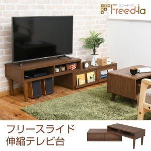 Freedia フリースライド 伸縮テレビ台 北欧風 リビング ローボード おしゃれ シンプル 木製 ディスプレイできる 引き出し付き|2e-unit