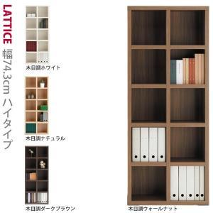 本棚 幅74.3cm 完成品 ハイタイプ A4クリアファイル対応 Lattice  ラチス  シリーズ 本州、四国は開梱設置込み|2e-unit