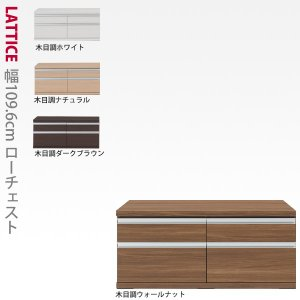ローチェスト完成品 幅109.6cmLattice  ラチス  シリーズ  日本製 本州、四国は開梱設置込み|2e-unit