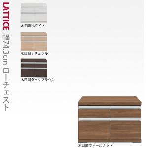 ローチェスト 完成品 幅74.3cm Lattice  ラチス  シリーズ  日本製 本州、四国は開梱設置込み|2e-unit