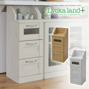 Lycka land カウンター下チェスト (Lycka land リュッカランド フレンチカントリー カントリー家具 カントリーテイスト キッチン収納)|2e-unit