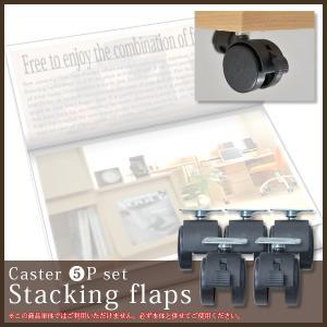 スタッキングフラップ キャスター5個組み (スタッキングフラップ 積み重ね スタッキング フラップ扉 リビング収納 キャスター)|2e-unit