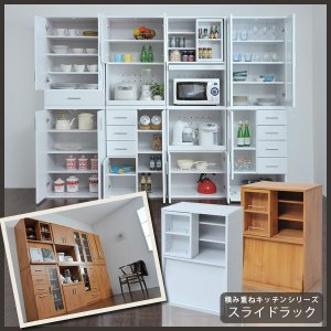 積み重ねキッチンシリーズ スライドラック (スライドラックとフラップ扉が融合した便利なラック) 2e-unit
