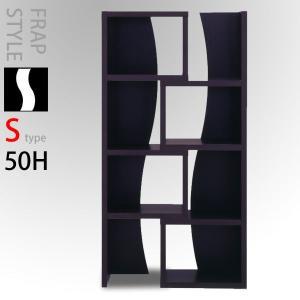 伸縮ラック S字タイプ 50H 本棚 伸長式 自在 日本製 完成品   本州と四国は開梱設置料込み|2e-unit