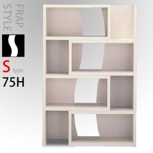 伸縮ラック S字タイプ 75H 本棚 伸長式 自在 日本製 完成品   本州と四国は開梱設置料込み|2e-unit