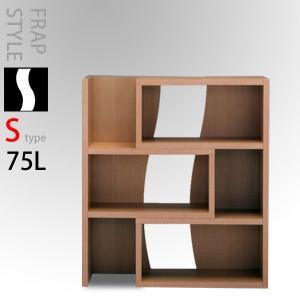 伸縮ラック S字タイプ 75L 本棚 伸長式 自在 日本製 完成品   本州と四国は開梱設置料込み|2e-unit