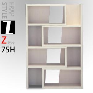 伸縮ラック Z字タイプ 75H 本棚 伸長式 自在 日本製 完成品   本州と四国は開梱設置料込み|2e-unit