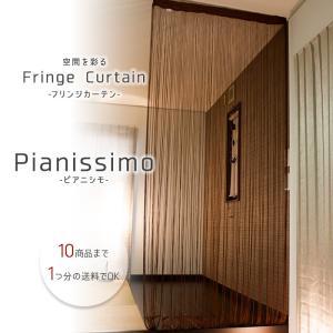 Fringe Curtain Pianissimo フリンジカーテン ピアニシモ ひものれん カフェ風 北欧 間仕切り|2e-unit