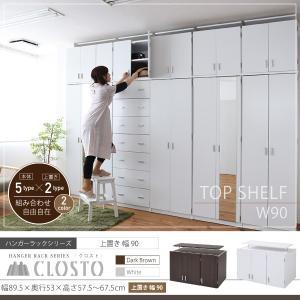 Closto ハンガーラックシリーズ 上置き幅90|2e-unit