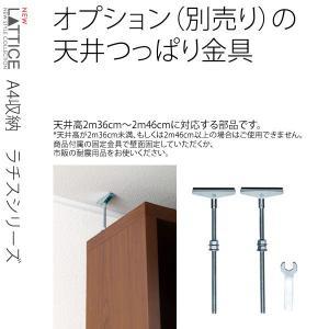 本棚  天井突っ張り 金具単品 2本セット Latticeシリーズ/ 壁面収納FACILEシリーズ用 書棚|2e-unit
