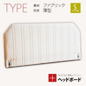 ヘッドボード ファブリック 薄型タイプ Sサイズ  PROFONDシリーズ専用オプション  脚付きマ 送料無料|2e-unit