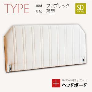 ヘッドボード ファブリック 薄型タイプ SDサイズ  PROFONDシリーズ専用オプション  脚付き 送料無料 2e-unit