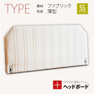 ヘッドボード ファブリック 薄型タイプ SSサイズ  PROFONDシリーズ専用オプション  脚付き 送料無料 2e-unit