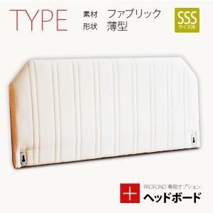 ヘッドボード ファブリック 薄型タイプ SSSサイズ  PROFONDシリーズ専用オプション  脚付 送料無料 2e-unit