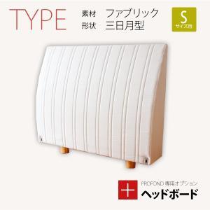 ヘッドボード ファブリック 三日月タイプ Sサイズ  PROFONDシリーズ専用オプション  脚付き 送料無料 2e-unit