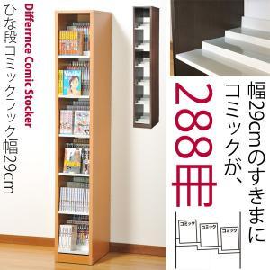 コミック288冊収納 幅29cm 同じ幅で3倍のコミック収納力ひな段 コミック 本棚 大容量 おしゃ|2e-unit