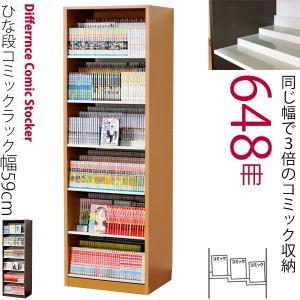 コミック648冊収納 幅59cm 同じ幅で3倍のコミック収納力ひな段 コミック 本棚 大容量 おしゃ|2e-unit