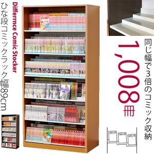 コミック1,008冊収納 幅89cm 同じ幅で3倍のコミック収納力 ひな段 コミック 本棚 大容量  送料無料|2e-unit