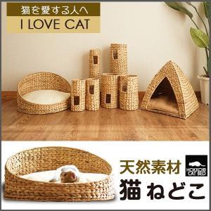 猫遊具 ほっこり寝床 ねこ ちぐら 天然素材 ウォーターヒヤシンス わら 藁 つぐら 寝床 キャットハウス|2e-unit