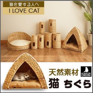 猫遊具 ほっこりちぐら ねこ ちぐら 天然素材 ウォーターヒヤシンス わら 藁 つぐら 寝床 キャットハウス|2e-unit