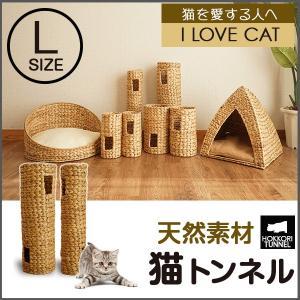 猫グッズ 猫雑貨 猫トンネル おもちゃ ペット用品 ほっこり長いトンネル 天然素材|2e-unit