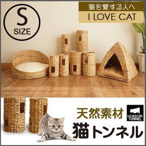 猫グッズ 猫雑貨 猫トンネル おもちゃ ペット用品 ほっこり短いトンネル 天然素材|2e-unit
