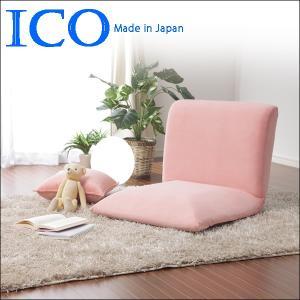 ico 座椅子 日本製 リクライニング チェアー パーソナルチェア こたつ 新生活 一人暮らし クッ 送料無料|2e-unit