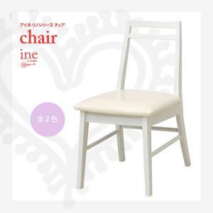 アイネ ine reno 椅子 イス チェア 白家具 姫系 INC-2485 WH DBR 天然木  送料無料|2e-unit