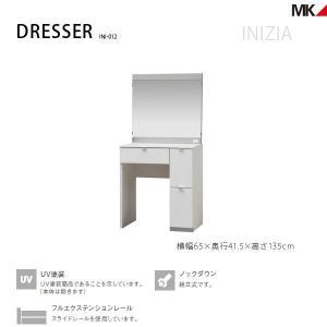 ドレッサー 鏡台 INIZIA イニージア 白 ホワイト 完成品 化粧台   開梱設置無料|2e-unit
