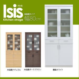 食器棚 Ises 幅80cm ガラス扉 耐震ラッチ カップボード 日本製&完成品 ダイニングボード  本州と四国は開梱設置料込み|2e-unit